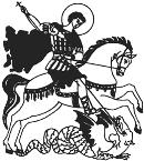 иконка св. Вмч. Георгий Победоносец