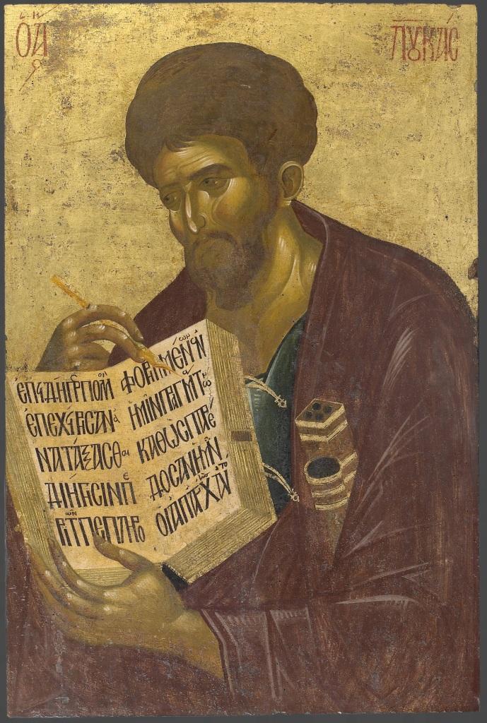 От Луки святое благовествование