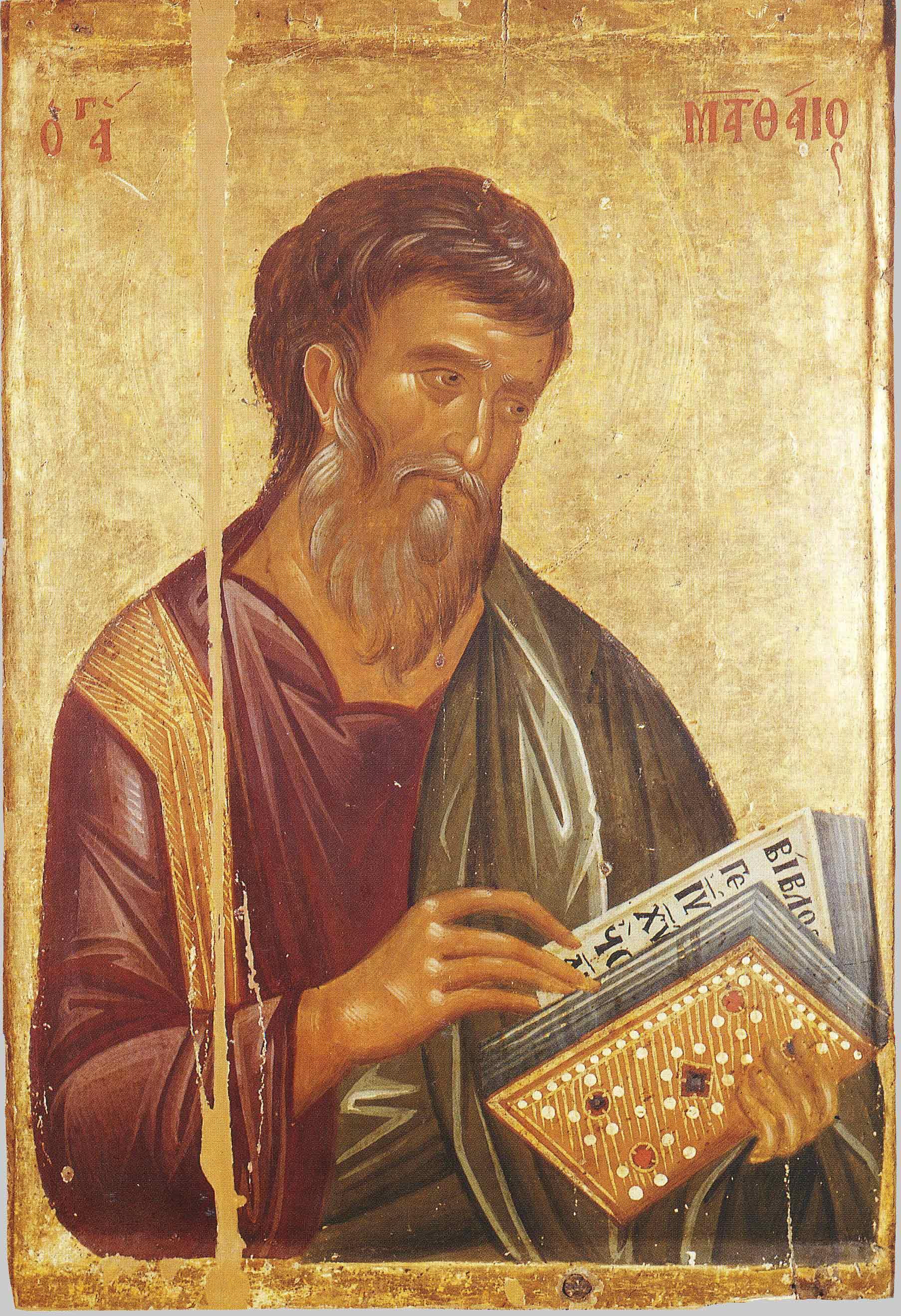 От Матфея святое благовествование