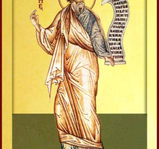 Пророка Аггея