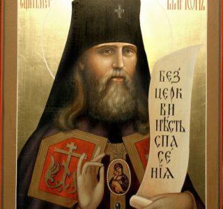 Священномученика Илариона (Троицкого), архиепископа Верейского