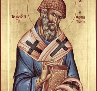 Святителя и чудотворца Спиридона, епископа Тримифунтского