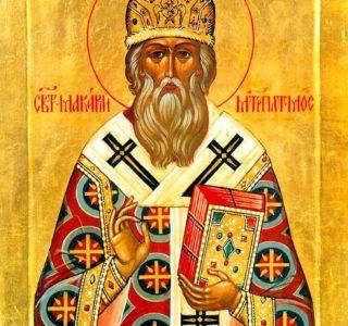 Святителя Макария, митрополита Московского и всея Руси (†1563).